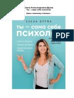 ty-sama-sebe-psiholog (1)