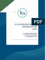 2020.04-ICS-Social-Handbook-for-factories-Russian-2