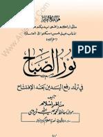 Noor_us_sabah Fi Tark Rafa Yadain Bad Iftitah - Molana ah Dairvi
