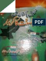 Takhleeq e Pakistan   Ahle  sunnat  Ka   Kirdar  شاہ تراب الحق قادری