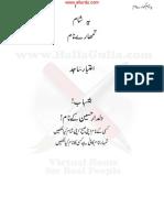 Ye Shaam Tumhaaray Naam by Aitbaar Sajid
