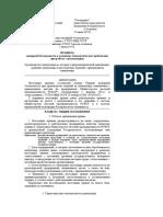 ППБ при работе с целлулоидом