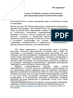 Научное наследие Л.В. Милова