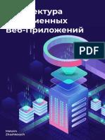 Архитектура Современных Веб-Приложений [Демо-Версия]