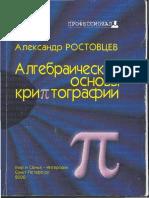 Алгебраические Основы Криптографии by Ростовцев А.Г. (Z-lib.org)