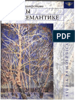[Olga Nikolaevna Seliverstova] Trudue Po Semantike(Z-lib.org)