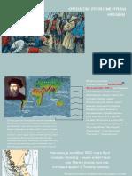 Кругосветное Путешествие Фернана Магелана