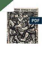 Самаренко В.П., Ерымовский К.И. (сост.) - Каспийские легенды и сказки - 1969