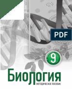 Quot Biologiya Quot Biologiya Fanni Uzra 9 Cu Sinif Ucun Metodik Vasait 1598869722 490