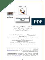 تأثير المخاطر السلوكية للأفراد على توجهات و شمولية العمل الخيري دراسة حالة أبريل 2011 د. محمد عزام سخيطة Dr Mohamad Azzam F. Sekheta