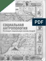 БАРНАРД - Социальная Антропология 2009
