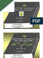 أسس تصميم و إنشاء مرافق إعداد وتصنيع الأطعمة وخصائص المعدات والآلات للدكتور محمد عزام فريد سخيطة حلب  Dr Mohamad Azzam F. Sekheta