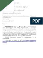 ЕН 13791 прочность конструкции