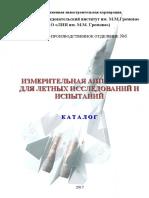 ЛИИ - Каталог 'Измерительная Аппаратура для ЛИ 2017'
