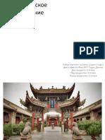 Древне Китайское мировоззрение
