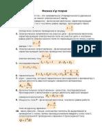 Физика кр теория