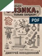 Cherdak Tolko Fizika Tolko Khardkor