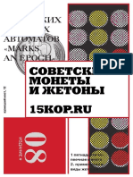 Советские Монеты и Жетоны (Изд. 8-е) [15kop.ru]