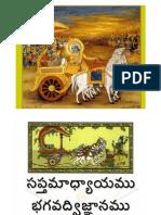 The Bhagavad Gita Verses in Telugu in 4 lines