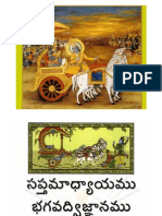 The Bhagavad Gita Verses in Telugu in 4 lines
