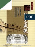 8V09台灣古厝住宅風貌