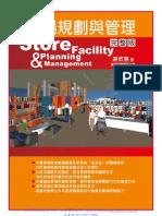 1FI5賣場規劃與管理