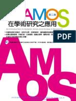 1H60圖解AMOS在學術研究之應用(第二版)