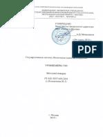 РТ-МП-3057-449-2016 изм1