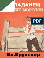 ПОПАДАНЕЦ Павлик Морозов