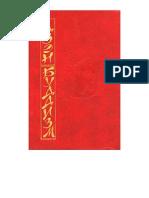 Судзуки Д. Основы Дзен-Буддизма.