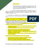 Tsifrovizatsia_biznesa