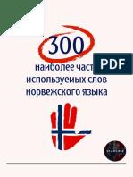 300_naibolee_chasto_ispolzuemykh_slov_norvezhskogo_yazyka