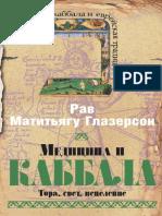 Rav Matityagu Glazerson - Meditsina I Kabbala