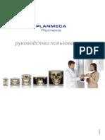 Planmeca User Guide Ru