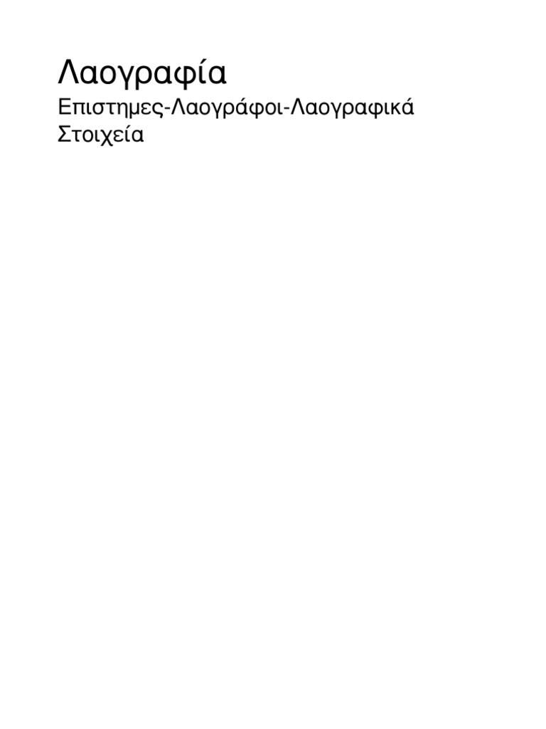 Λαογραφία-Λαογράφοι   Γνωστά Στοιχεία 24eab7401bf
