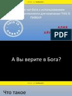chat-botthisisaliia-180709163446