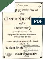 Sri Krishanavtar Part 1 - Sri Dasam Granth Sahib Ji Steek