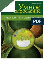 Gladkov_S._Yenergiyazdorovya._Umnoe_Syiroedenie_Pisha_D.a4