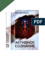 Бахтияров О.Г.активное Сознание