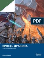 13 Dragon Rampant Rus