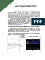 Памятка По Обновлению Управляющей Программы УДС2-РДМ-22