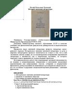 Тронский История Античной Литературы