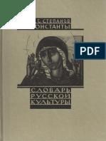 словарь русской культуры