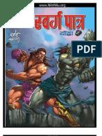 Yodha 0000 Swarg Patra