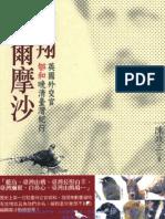 8v12翱翔福爾摩沙─英國外交官郇和晚清台灣紀行