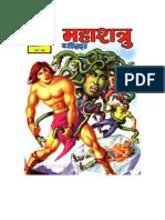 Yodha 0007 Mahashatru