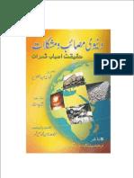 Urdu book, Dunyawi Masaaib Aur Mushkilaat
