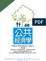 1MCJ公共經濟學(第二版)