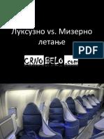 Луксузно vs. Мизерно летање