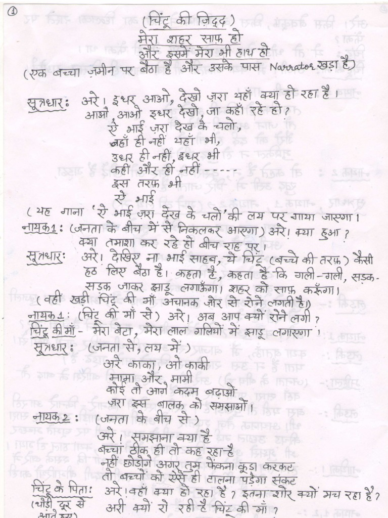 Hindi Street Play, Davkk